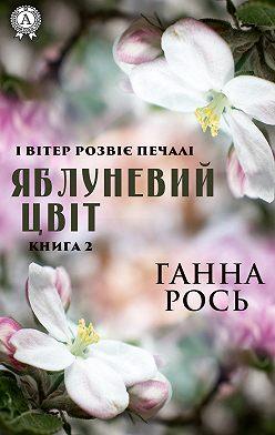 Анна Рось - Яблоневый цвет. Книга 2