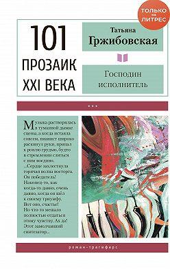 Татьяна Гржибовская - Господин исполнитель