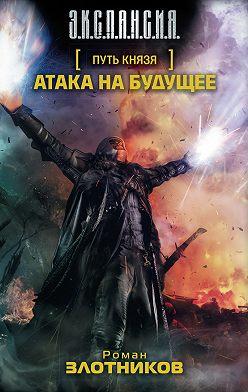 Роман Злотников - Атака на будущее