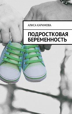 Алиса Каримова - Подростковая беременность