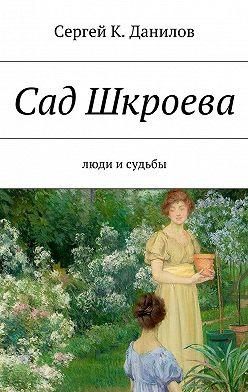 Сергей Данилов - Сад Шкроева. Люди исудьбы