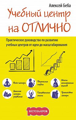 Алексей Беба - Учебный центр на «Отлично». Руководство по развитию учебного центра от идеи до масштабирования