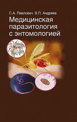 Виктор Андреев - Медицинская паразитология с энтомологией
