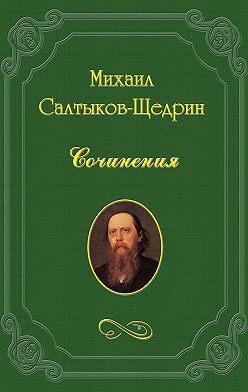 Михаил Салтыков-Щедрин - Мандарин