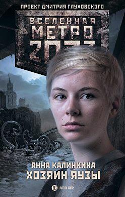 Анна Калинкина - Метро 2033. Хозяин Яузы