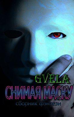GVELA - Снимая маску