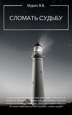 Виктор Мурич - Сломать судьбу