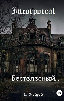 Эл Шейгец - Бестелесный