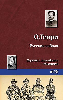 О. Генри - Русские соболя