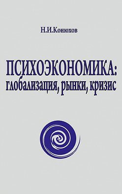 Николай Конюхов - Психоэкономика: глобализация, рынки, кризис