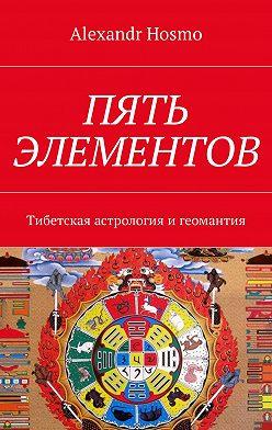 Alexandr Hosmo - Пять элементов. Тибетская астрология игеомантия