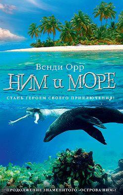 Венди Орр - Ним и море