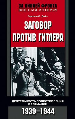 Гарольд Дойч - Заговор против Гитлера. Деятельность Сопротивления в Германии. 1939-1944