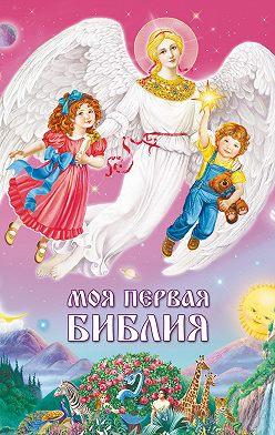 Протоиерей Серафим Слободской - Моя первая Библия