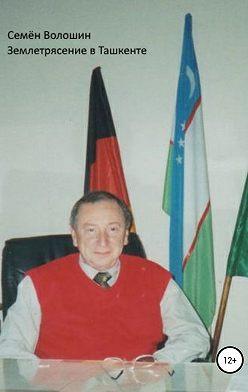 Семён Волошин - Землетрясение в Ташкенте