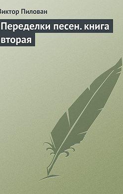 Виктор Пилован - Переделки песен. книга вторая