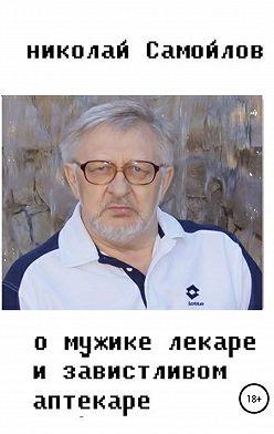 Николай Самойлов - О мужике-лекаре и завистливом аптекаре