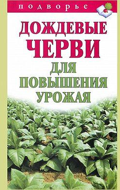 Виктор Горбунов - Дождевые черви для повышения урожая