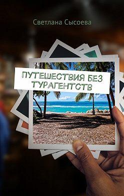 С. Сысоева - Путешествия без турагентств