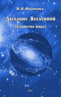 Нина Якимова - Дыхание Вселенной (Единство мира)