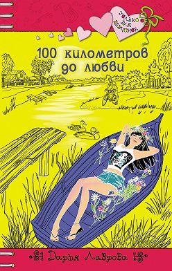 Дарья Лаврова - 100 километров до любви