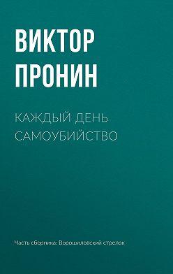 Виктор Пронин - Каждый день самоубийство