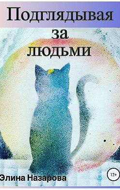 Элина Назарова - Подглядывая за людьми. Сборник стихотворений