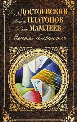 Михаил Салтыков-Щедрин - Мечты сбываются (сборник)