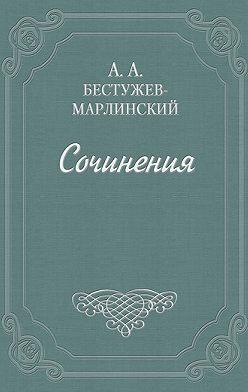 Александр Бестужев-Марлинский - Вечер на бивуаке