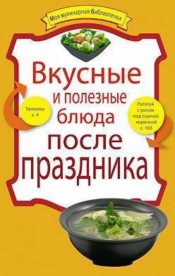 Неустановленный автор - Вкусные и полезные блюда после праздника