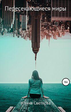 Жанна Светлова - Пересекающиеся миры