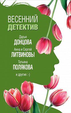 Дарья Донцова - Весенний детектив 2019 (сборник)