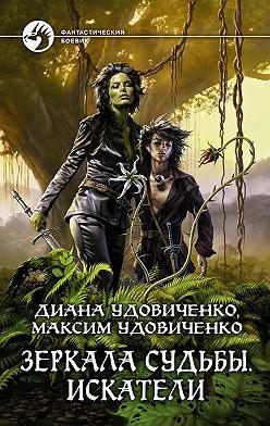 Диана Удовиченко - Искатели