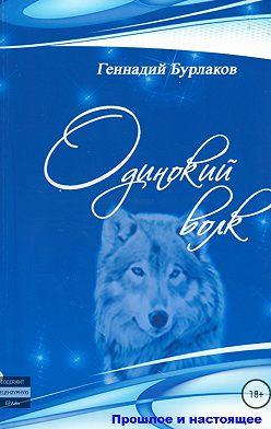 Геннадий Бурлаков - Одинокий Волк