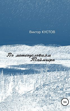 Виктор Кустов - По метеоусловиям Таймыра