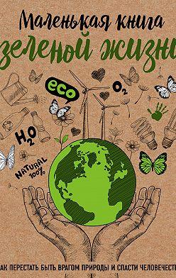 Мария Ершова - Маленькая книга зеленой жизни