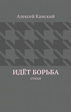 Алексей Камский - Идёт борьба