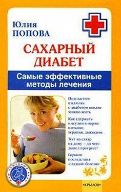 Юлия Попова - Сахарный диабет. Самые эффективные методы лечения