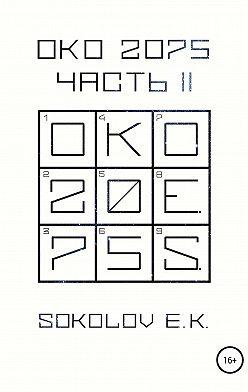 Евгений Соколов - ОКО 2075. Часть 2