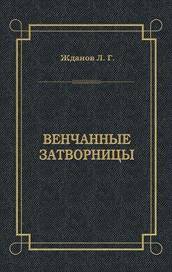 Лев Жданов - Венчанные затворницы