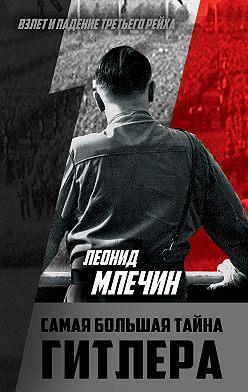Леонид Млечин - Самая большая тайна Гитлера