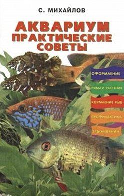 Валентин Михайлов - Аквариум. Практические советы