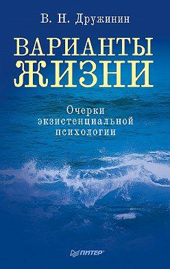 Владимир Дружинин - Варианты жизни. Очерки экзистенциальной психологии