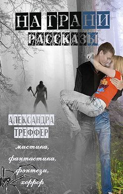 Александра Треффер - Награни. Рассказы