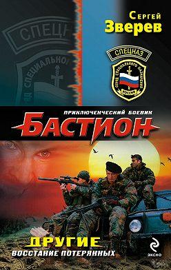 Сергей Зверев - Восстание потерянных