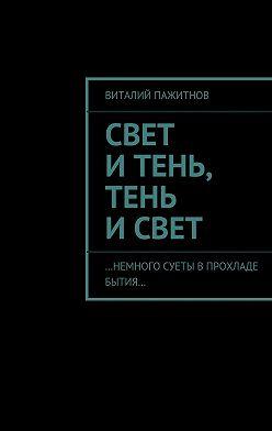 Виталий Пажитнов - Свет итень, тень исвет. …Немного суеты впрохладе бытия…