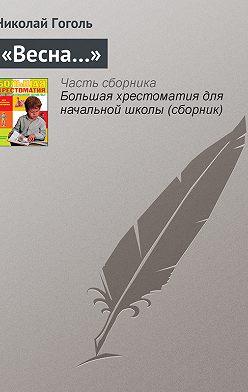 Николай Гоголь - «Весна…»