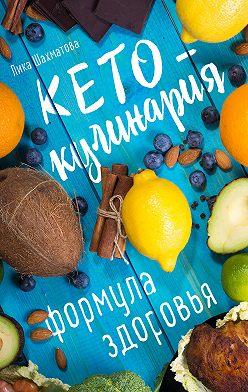 Лика Шахматова - Кето-кулинария. Формула здоровья