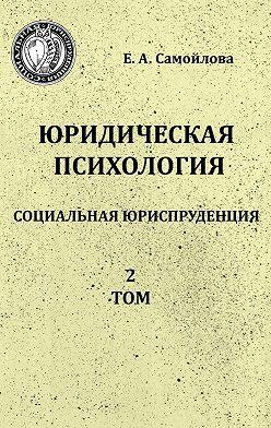 Екатерина Самойлова - Юридическая психология. Социальная юриспруденция. 2 том