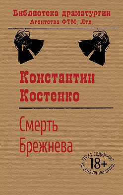 Константин Костенко - Смерть Брежнева